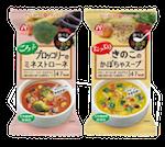 食べる温野菜スープ2種セット
