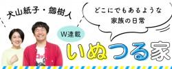 犬山紙子&劔樹人 夫婦連載コラムバナー