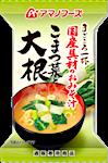 まごころ一杯 定番こまつ菜と大根(5食)