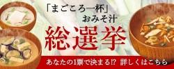 おみそ汁総選挙バナー