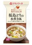 野菜たっぷり具だくさん汁 桜島どりの水炊き風