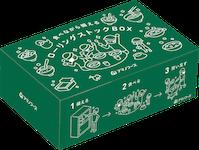 食べながら備えるローリングストックBOX