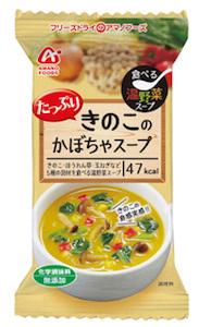 食べる温野菜スープたっぷりきのこのかぼちゃスープ