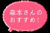 森本聡子さんのおすすめ