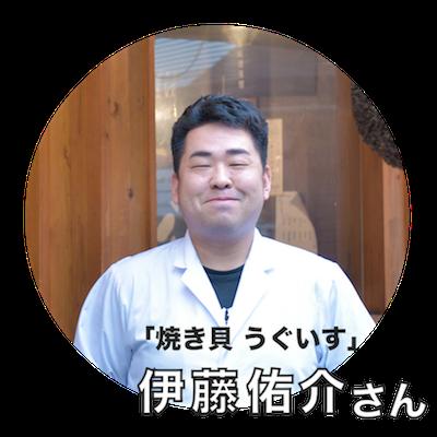 焼き貝うぐいす 伊藤佑介さん
