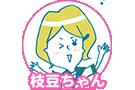 枝豆ちゃん