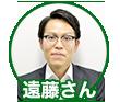 遠藤正樹さん
