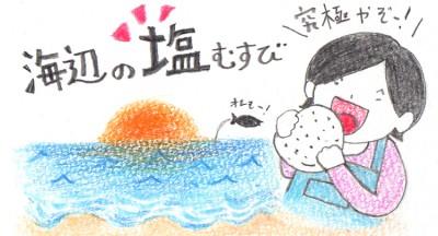 淡路島で食べる塩むすび