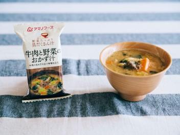 アマノフーズの牛肉と野菜のおかず汁