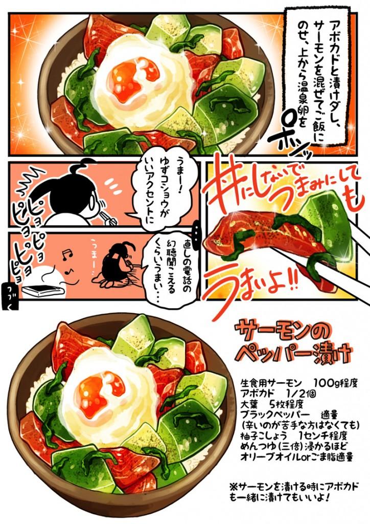 サーモンのブラックペッパー漬け丼 イラスト:杏耶