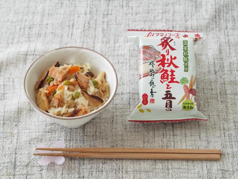 炙り秋鮭と五目の炊き込みご飯の素
