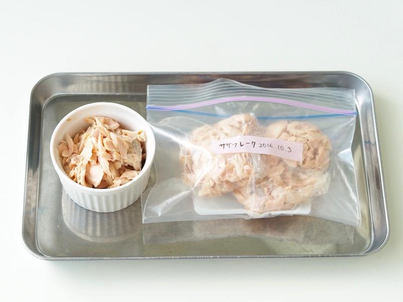 鮭フレークの冷凍保存