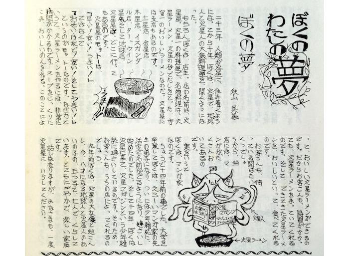 秋山貝義の卒業アルバム
