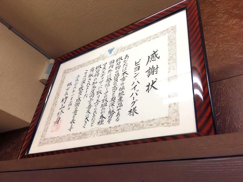 新世界包丁店堺市長から感謝状