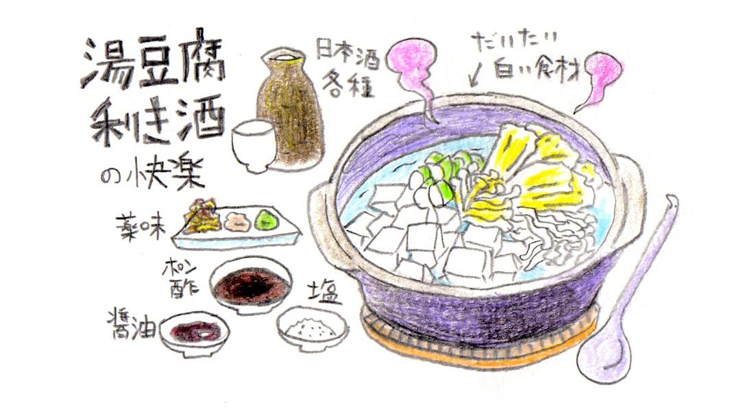 発酵デザイナー小倉ヒラクと湯豆腐