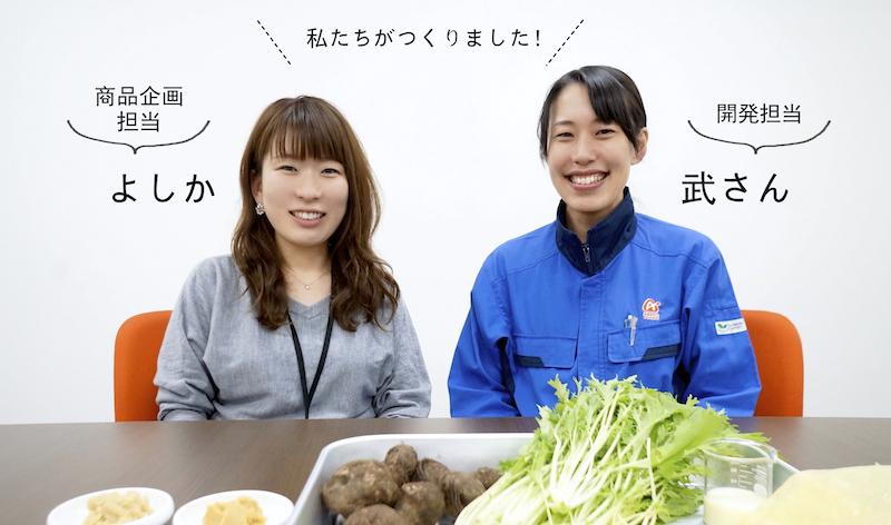 アマノフーズ社員インタビュー
