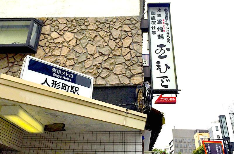 日本橋人形町駅玉ひで
