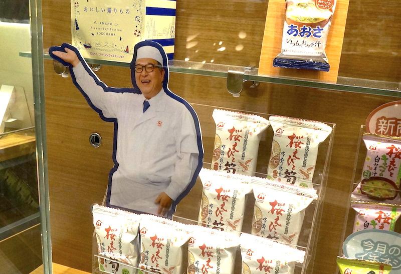 アマノフリーズドライステーション横浜店