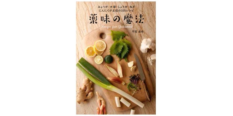 平尾由希「 薬味の魔法: みょうが・大葉・しょうが・ねぎ・にんにくが主役の105レシピ」(主婦の友社)
