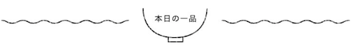 ippin_banner