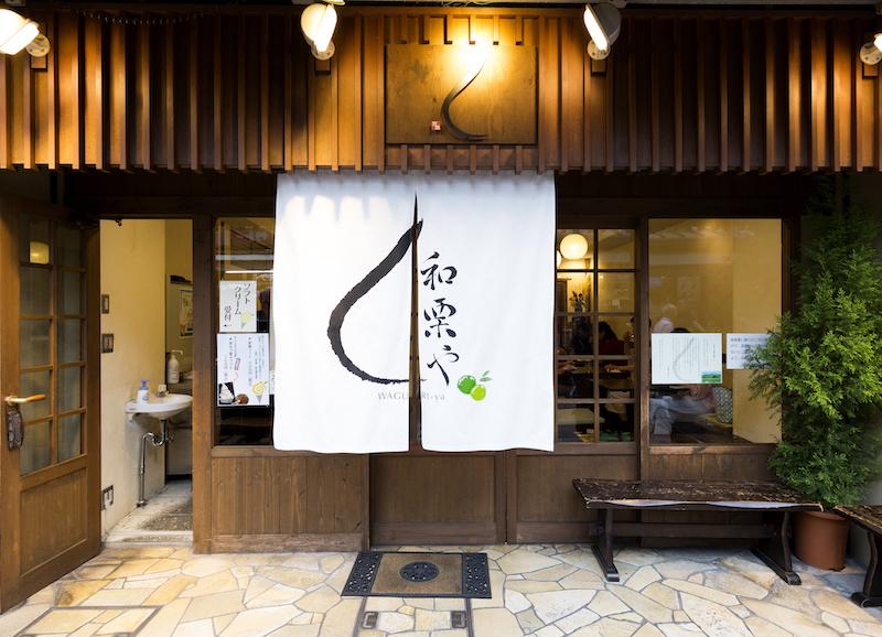 和栗や東京店