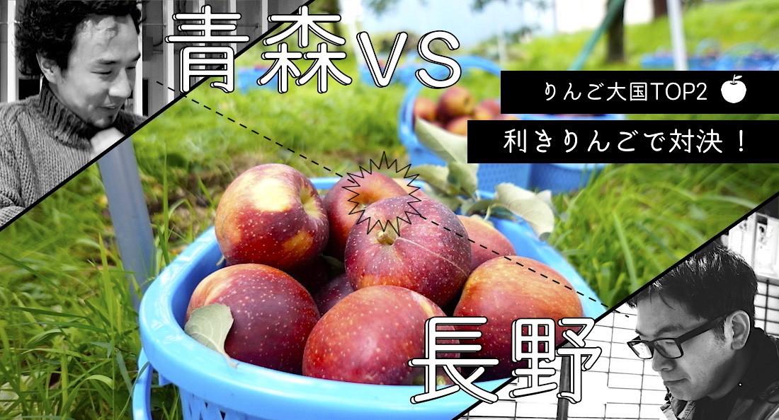 青森vs長野りんご対決