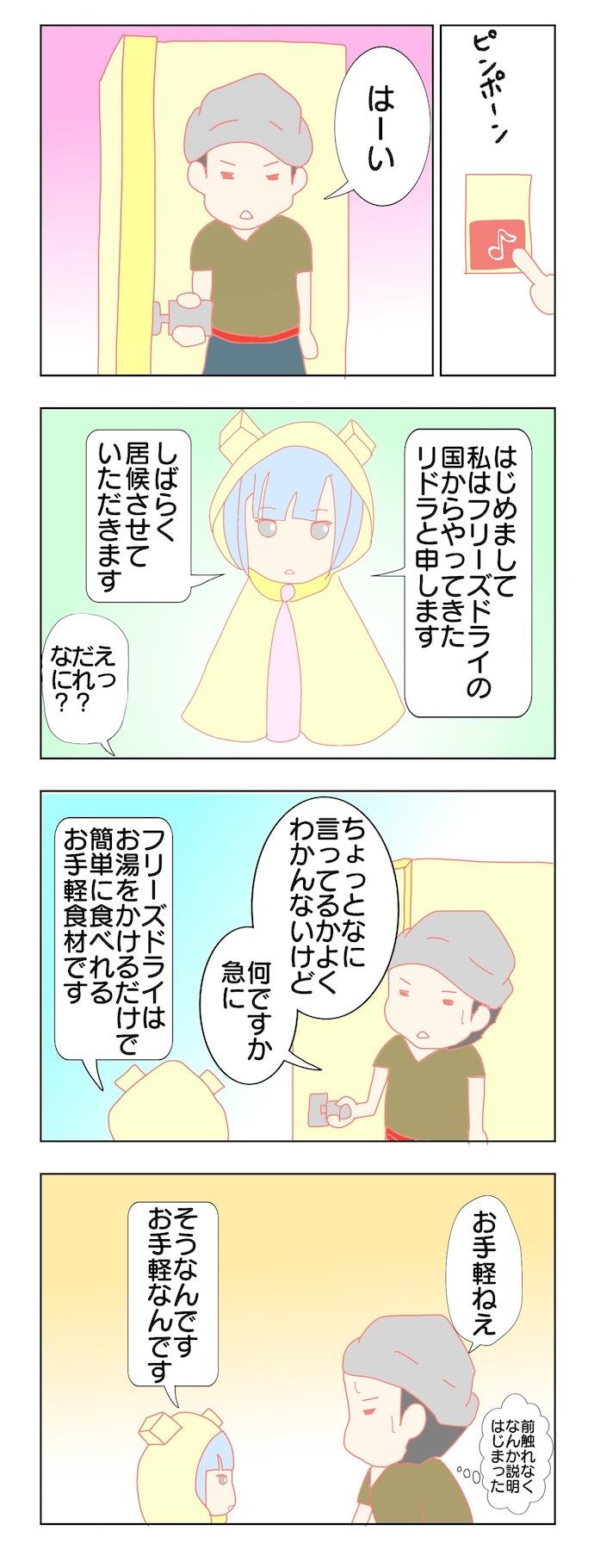 キムケン第一回漫画1