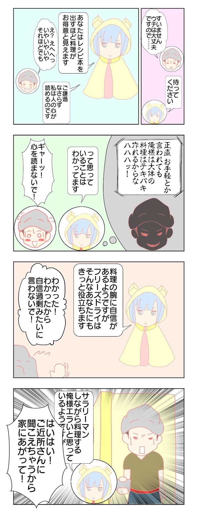 キムケン第一回漫画2