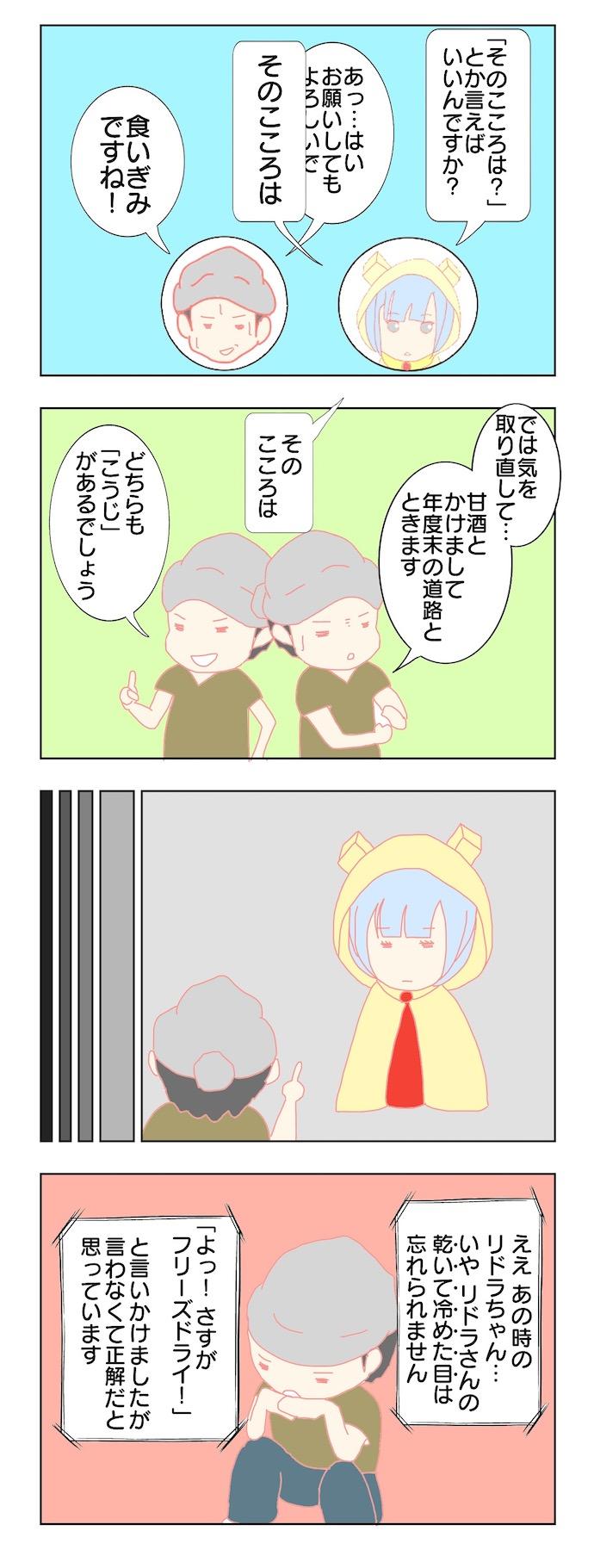 キムケン漫画2