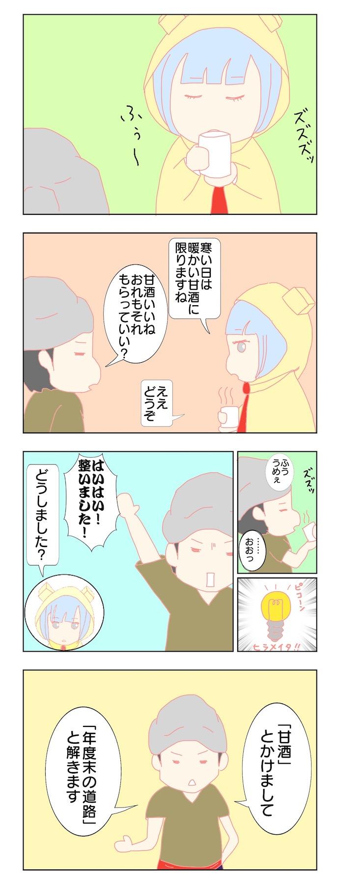 キムケン漫画1