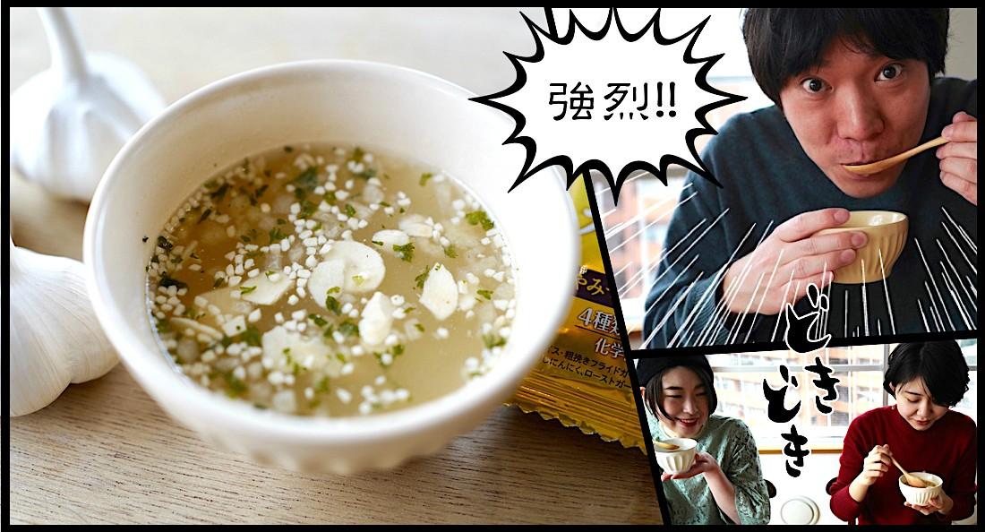 アマノフーズガーリックスープ