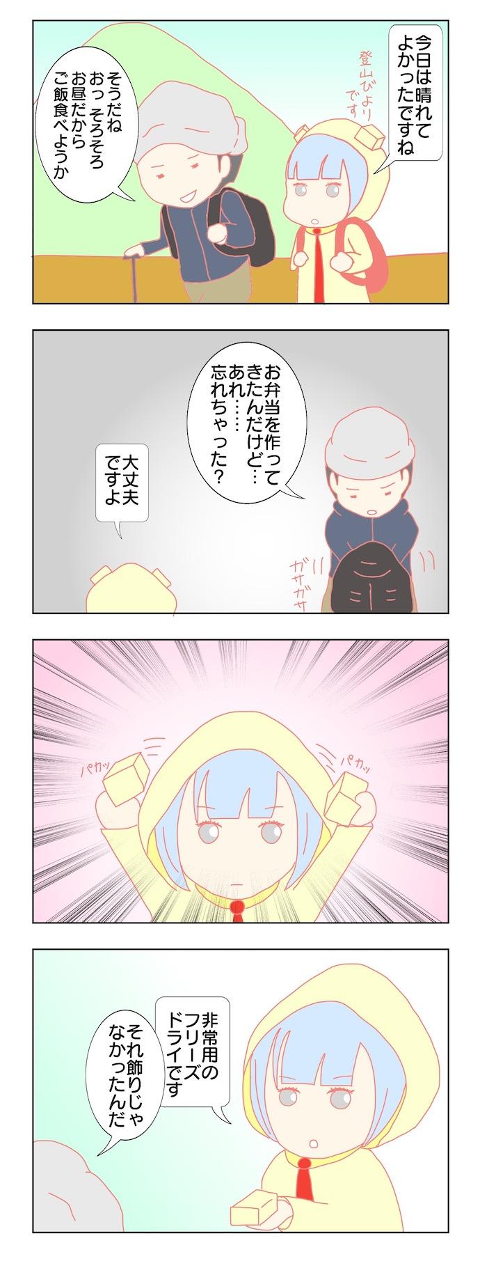キムケン四コマ漫画(にゅうめん)