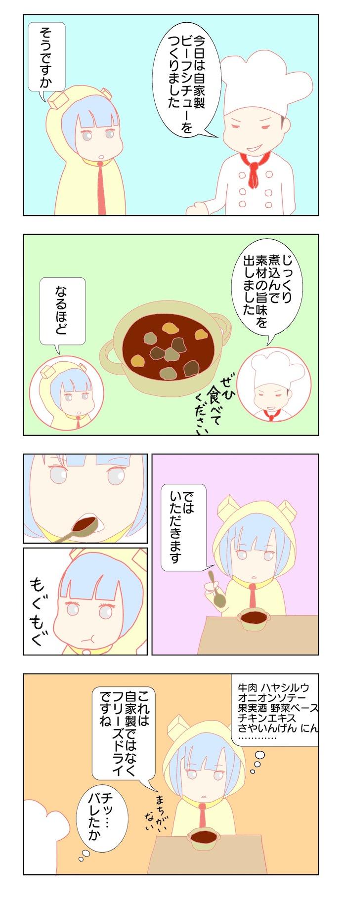 四コマ漫画_ビーフシチュー