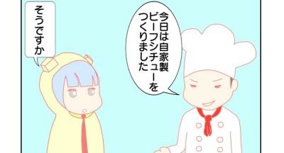 四コマ漫画_アイキャッチ画像
