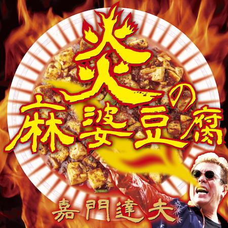 嘉門タツオ炎の麻婆豆腐