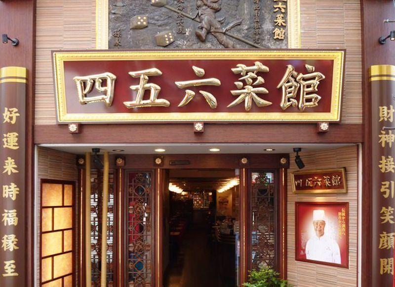 横浜中華街 中国上海料理 四五六菜館