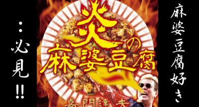 嘉門タツオおすすめ麻婆豆腐