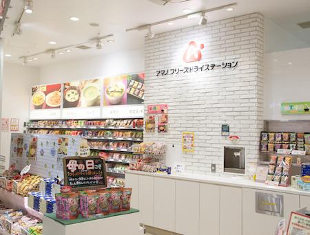 アマノ フリーズドライステーション 東京店
