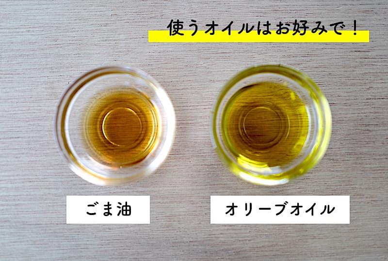 オリーブオイルとごま油