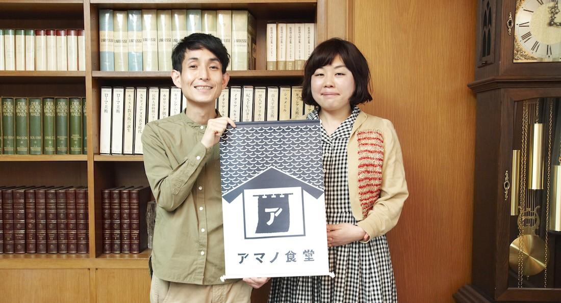矢部太郎と山崎ナオコーラ