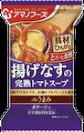 Theうまみ 揚げなすの完熟トマトスープ