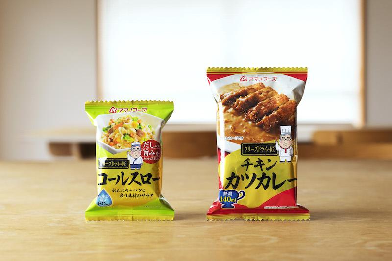 アマノフーズ チキンカツカレー・コールスロー