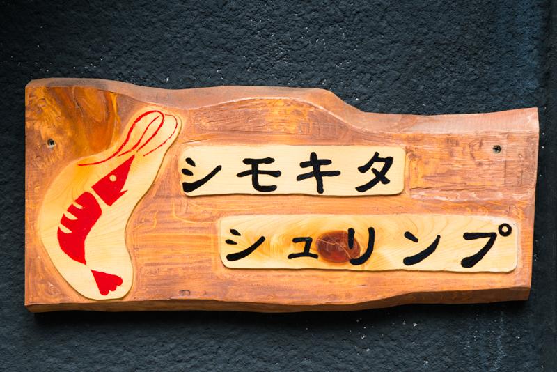 えび料理専門店「シモキタシュリンプ」の看板