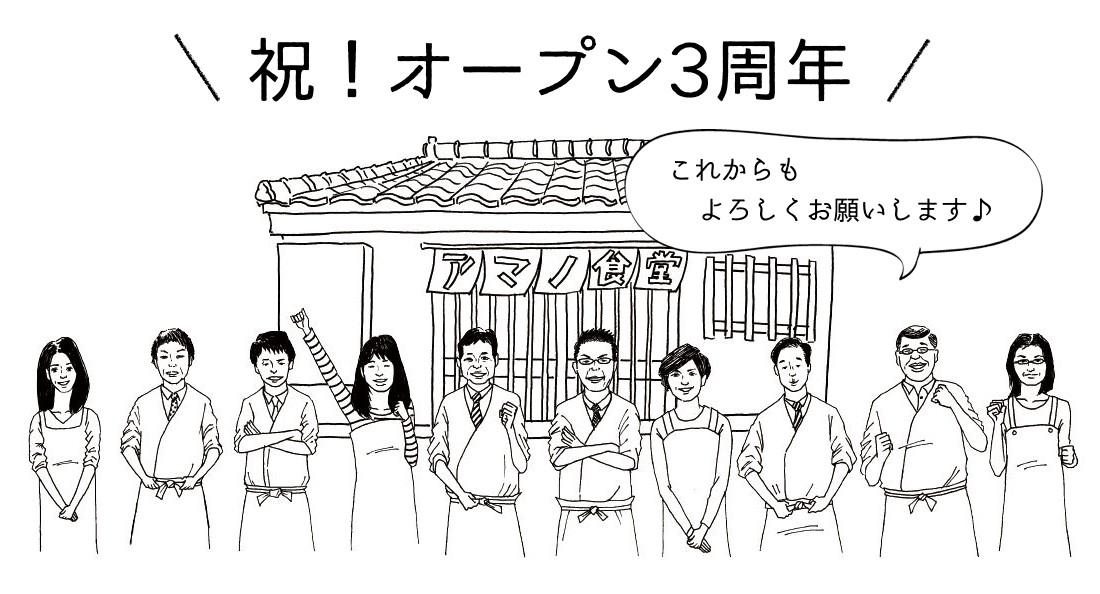 アマノフーズのWEBマガジン「アマノ食堂」バナー