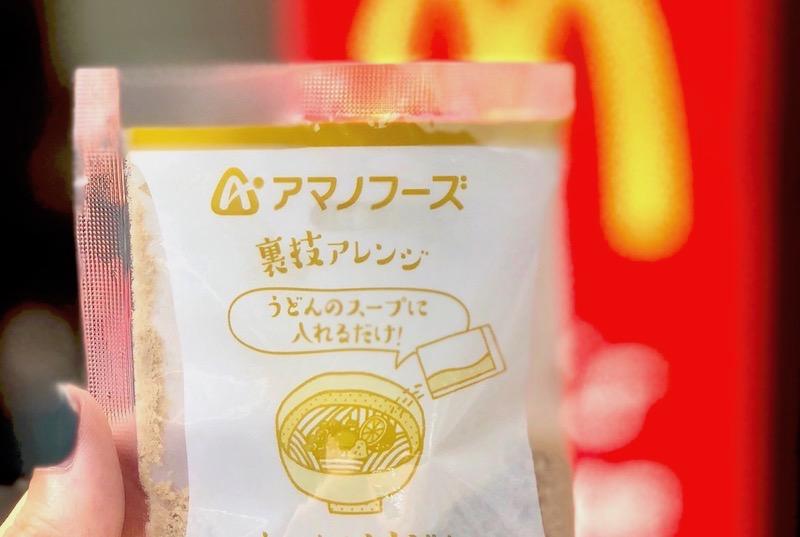 アマノフーズ まるごと素材 粉末おろし生姜