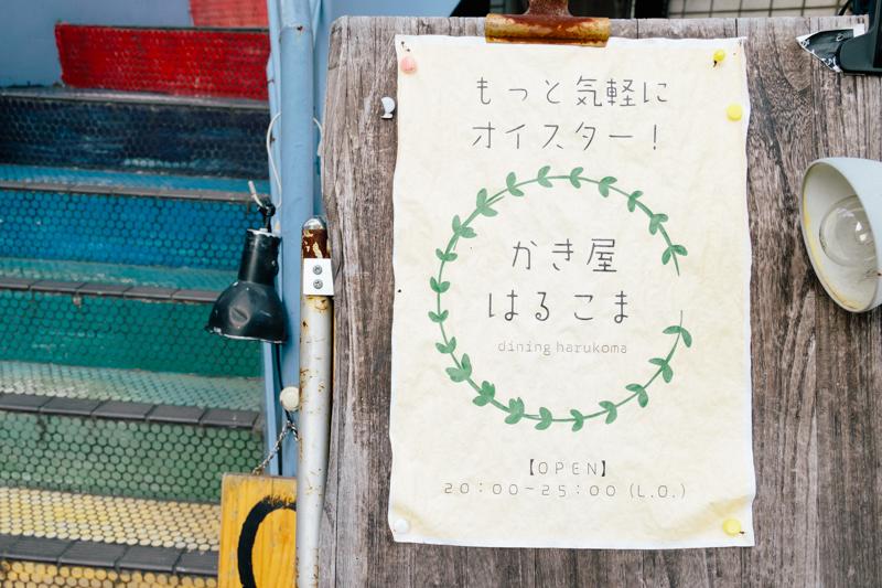 「ダイニング・ハルコマ」の看板