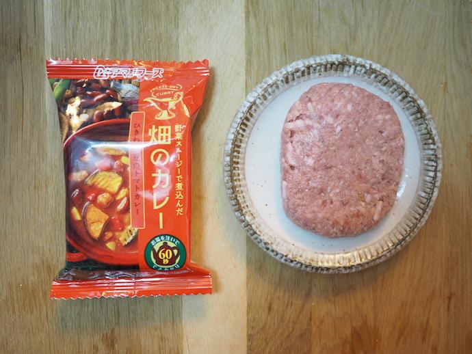 アマノフーズのフリーズドライ「畑のカレー」と生のハンバーグ