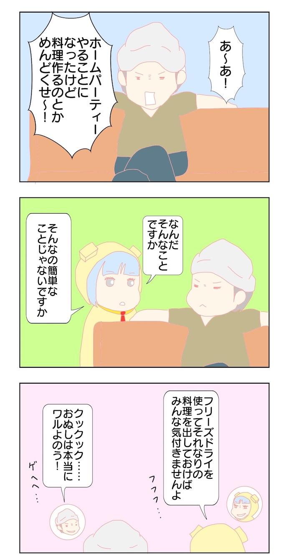 キムケン漫画