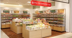 アマノ フリーズドライステーション札幌店