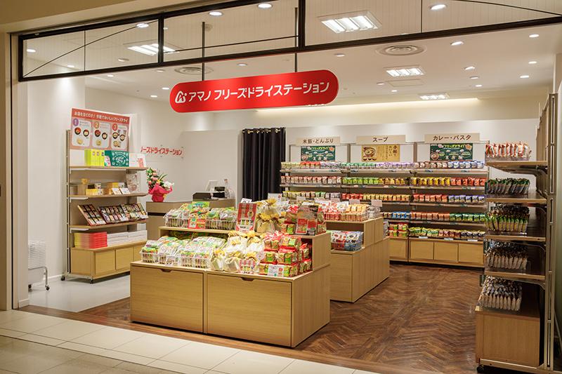 アマノ フリーズドライステーション札幌店の外観